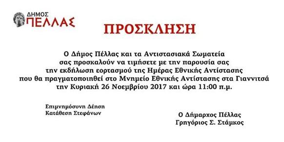ethniki_antistasi_mme (Copy)