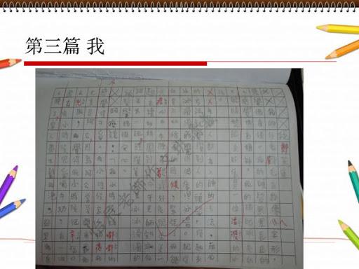 0718怡辰高年級作文.068.jpg