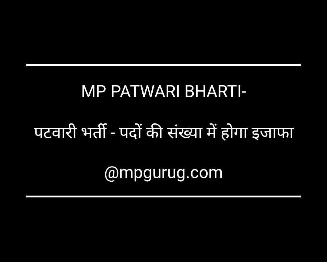 MP PATWARI BHARTI- पटवारी भर्ती - पदों की संख्या में होगा इजाफा @mpgurug.com