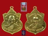 เหรียญหลวงพ่อทบ-หลวงพ่อชม วัดห้วยงาช้าง ๒๕๑๔ ติดที่ ๑ ชัยนาท
