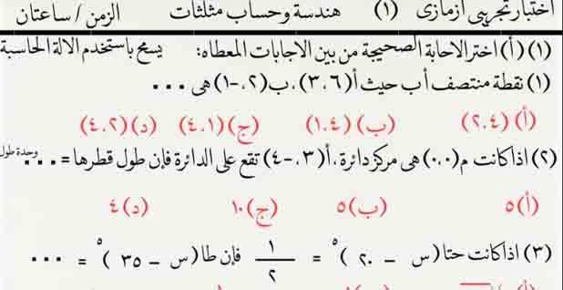 امتحان تجريبي في الهندسة للصف الثالث الإعدادي الترم الأول 2021 للأستاذ محمد الازمازى