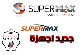 تحديث جديد لجهاز SUPERMAX XPLUS MN HD