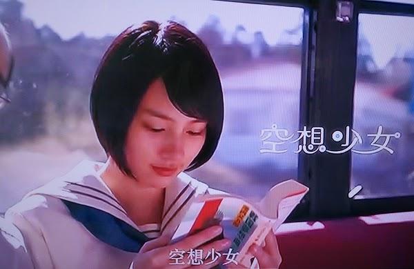 微電影:《世界奇妙物語-空想少女》能年玲奈主演