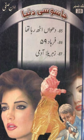 Dhuaan Uth Raha Tha  is a very well written complex script novel which depicts normal emotions and behaviour of human like love hate greed power and fear, writen by Ibn e Safi (Jassosi Dunya) , Ibn e Safi (Jassosi Dunya) is a very famous and popular specialy among female readers