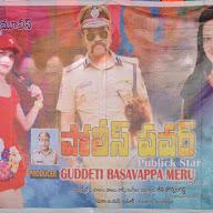 Police Power Movie Press Meet Photos