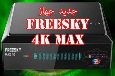 تحديث  جديد لاجهزة Freesky