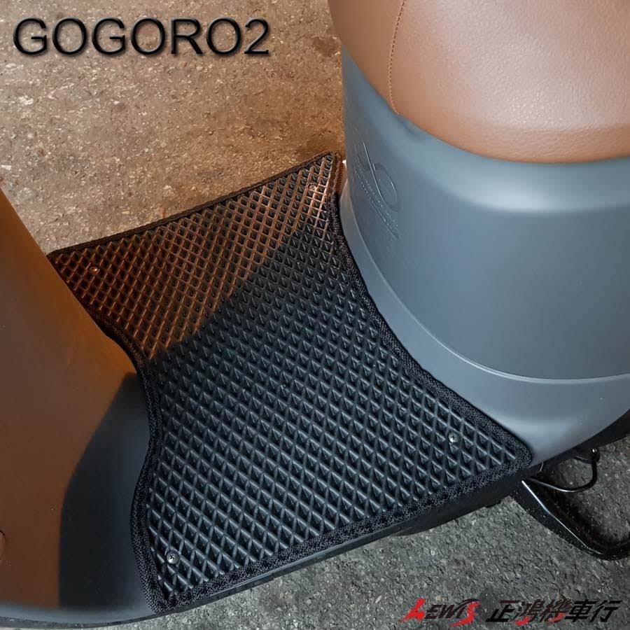 地毯 GOGORO