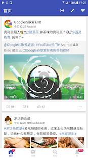 EMore微博客户端 - náhled