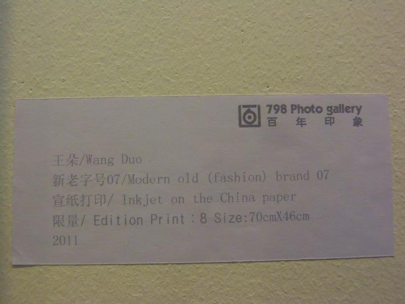 PEKIN. Centre dart contemporain 798 - P1260708.JPG