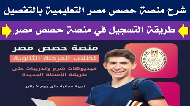 خطوات التسجيل على منصة حصص مصر لطلاب الثانوية العامة