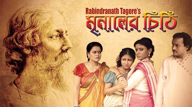 Mrinaler Chithi (2012) is an Indian Bengali language drama film directed by Soumya Sarkar. The film is starred by Juin Sarkar and Sudipta Chakraborty,Tanusree Goswami, Tapati Bhattacharya in the lead roles. The film is made based on Rabindranath Tagore's short story. The film is released on 1 January, 2012.