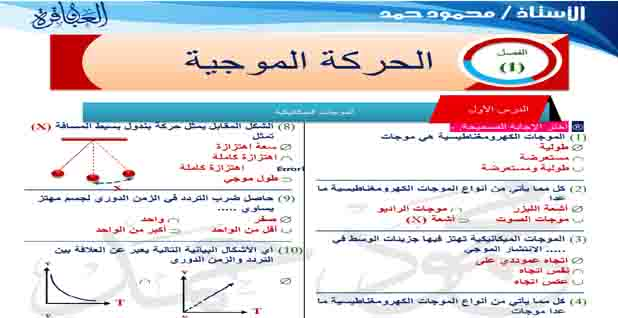 تحميل أسئلة فيزياء للصف الثاني الثانوي النظام الجديد ترم اول 2021 للأستاذ محمود حمد