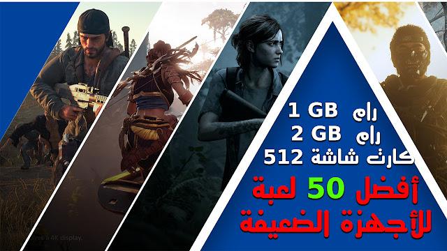 أفضل 50 لعبة للاجهزة الضعيفة ( 1G RAM + 512 M Viga )