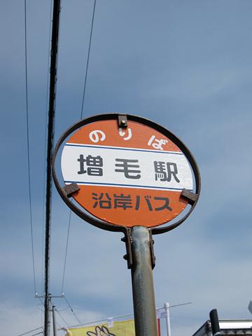 沿岸バス 増毛駅バス停