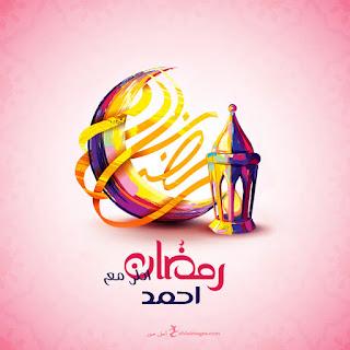رمضان احلى مع احمد
