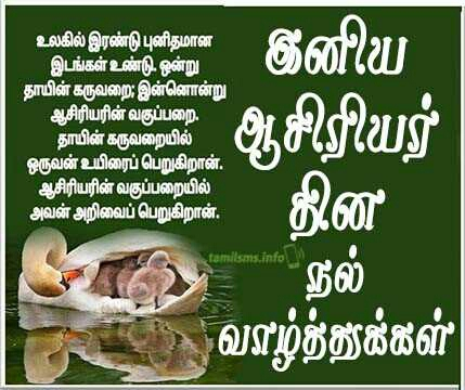 tamil song for teachers day Teachers can use songdrops songs for school purposes, and can download 60 funny songdrops songs free bryant's songs: new: relaxing bedtime songs video soothing, relaxing bedtime songs for kids and adults of all ages.