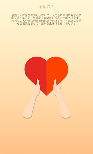 玩免費健康APP|下載感謝日誌 app不用錢|硬是要APP