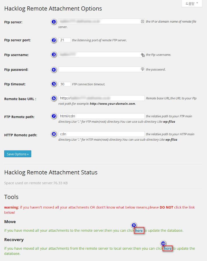 Hacklog Remote Attachment 설정