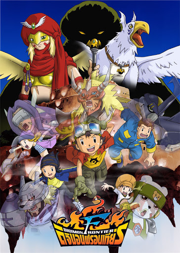 Digimon The Movie 7 : Digimon Frontier – Regeneration of Ancient Digimon [พากย์ไทย]