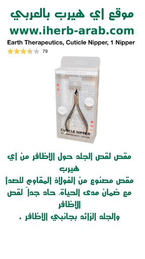 مقص لقص الجلد حول الاظافر من اي هيرب Earth Therapeutics, Cuticle Nipper, 1 Nipper