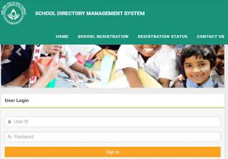 Registration for UDISE PlUS School