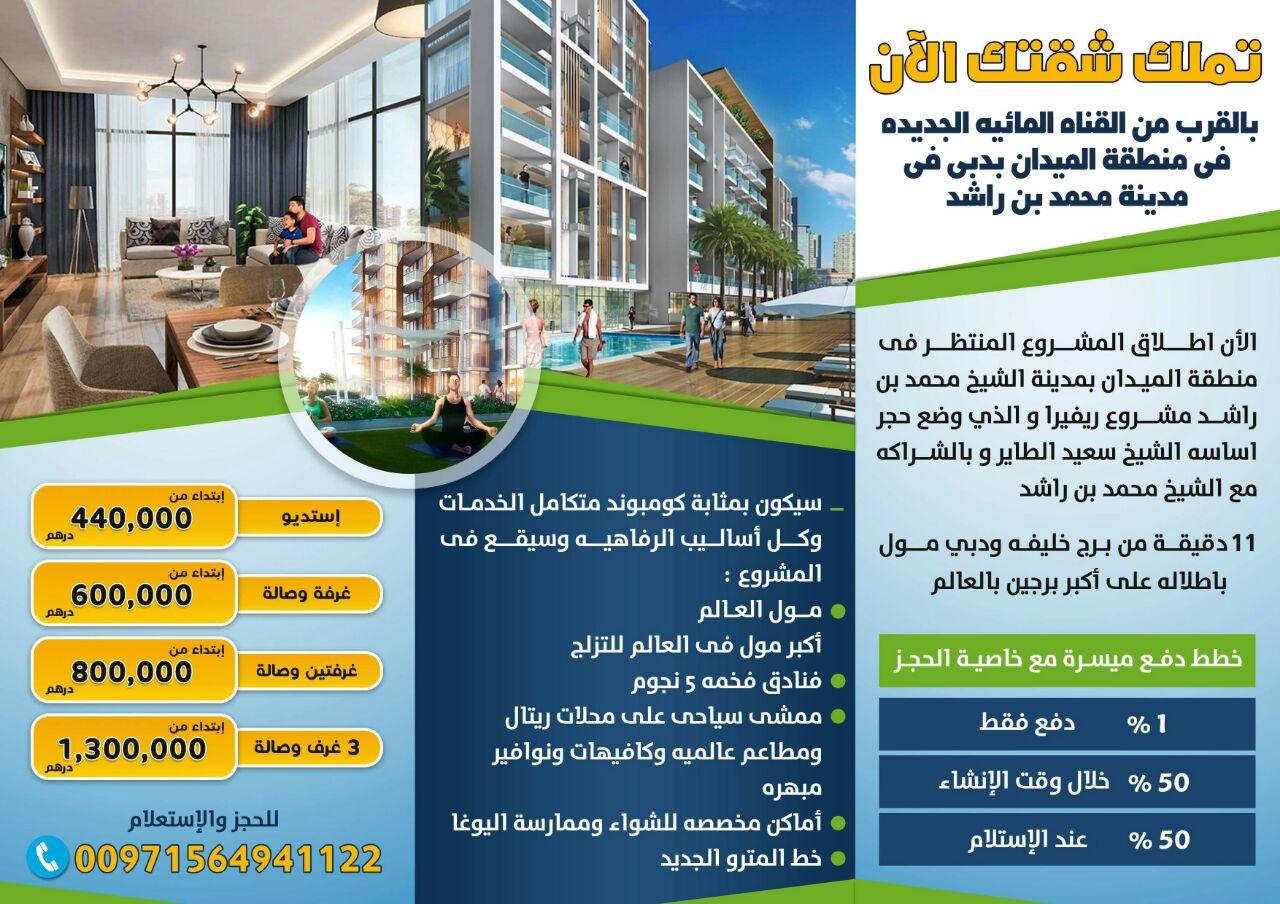 شقق فاخرة للبيع في دبي  IMG_5418