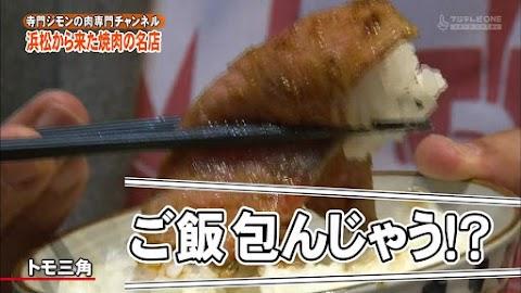 寺門ジモンの肉専門チャンネル #31 「大貫」-0673.jpg