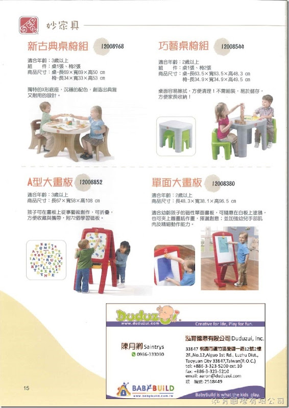 STEP2 妙家具