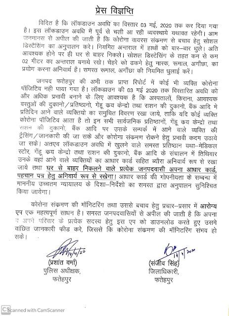 PM India द्वारा Lockdown की अवधि 3 मई तक किये जाने पर जनपदवासियों को dm fatehpur की अपील