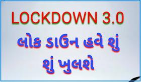LOCKDOWN 3.0 MA SHU KHULSHE JUO MAHITI