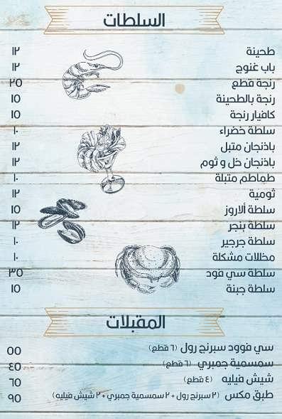 اسعار ابو العربي للمأكولات البحرية