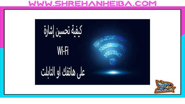 إذا لاحظت أن شبكة WIFI  الخاصة بك تستهلك طاقة بطارية أكثر مما تستهلك فى العادة ، أو يبدو أنك متصل دائمًا، ولكن الإنترنت بطيء وليس بالسريع، أو أنك تتعاني من استقطاب شبكات الوايفاي البعيدة، فالأكيد أنك تعاني من مشكل ضعف اتصال Wi-Fi. إليك حل حول كيفية تحسين تعزيز وتسريع إشارة Wi-Fi واتصال الشبكة على الهواتف الذكية التي تعمل بنظام أندرويد و iOS. أيضا ربما التقاط شبكات أكثر وتقوية إشارة الواي فاي.