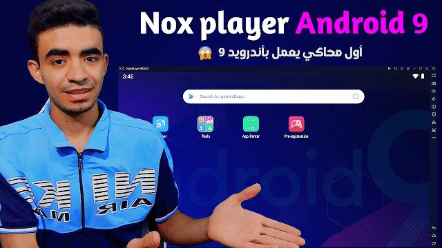 تحميل محاكي Nox player Android 9