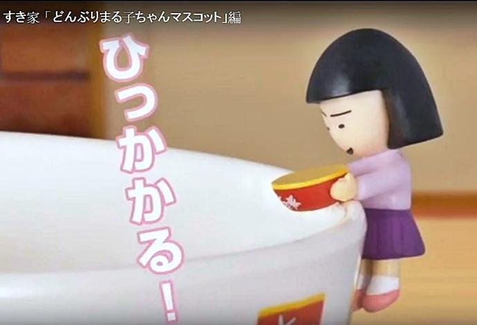 5 小丸子杯緣子 筷架 SUKIYA