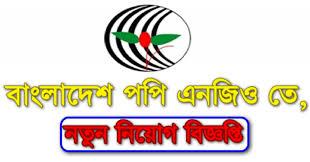 POPI NGO Job Circular 2021 - পপি এনজিও চাকরির খবর ২০২১ -  এনজিও চাকরির খবর