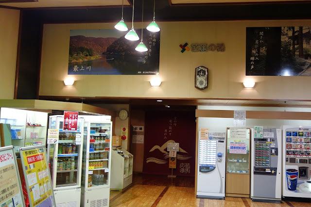 山形市 スーパー銭湯 芭蕉の湯