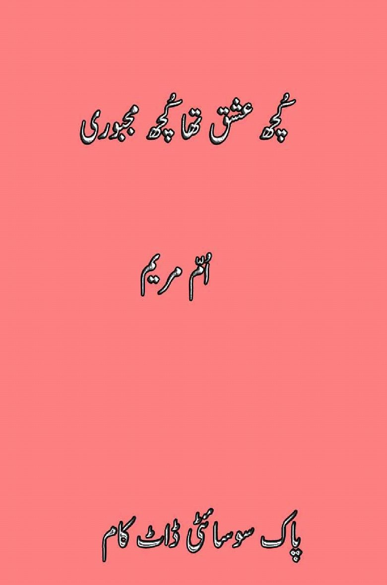 Kuch Ishaq Tha Kuch Majburi is a very well written complex script novel by Umme Maryam which depicts normal emotions and behaviour of human like love hate greed power and fear , Umme Maryam is a very famous and popular specialy among female readers