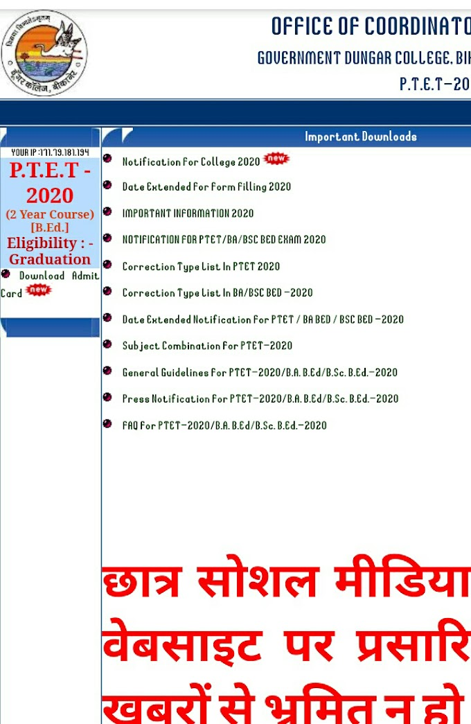 ptet admit card jari , ptet exam 2020