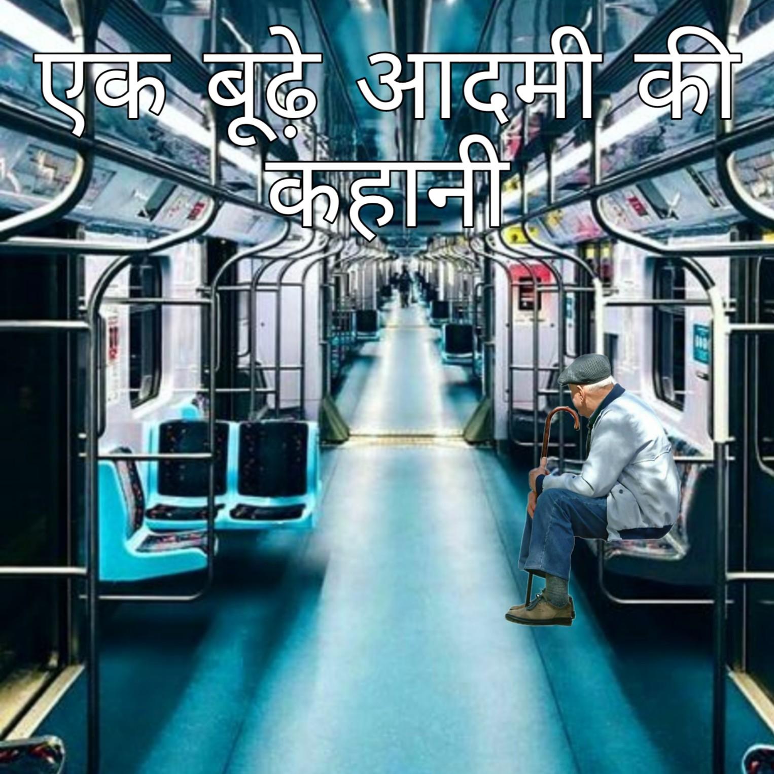 एक बूढ़े आदमी की कहानी - Story of an old man in Hindi