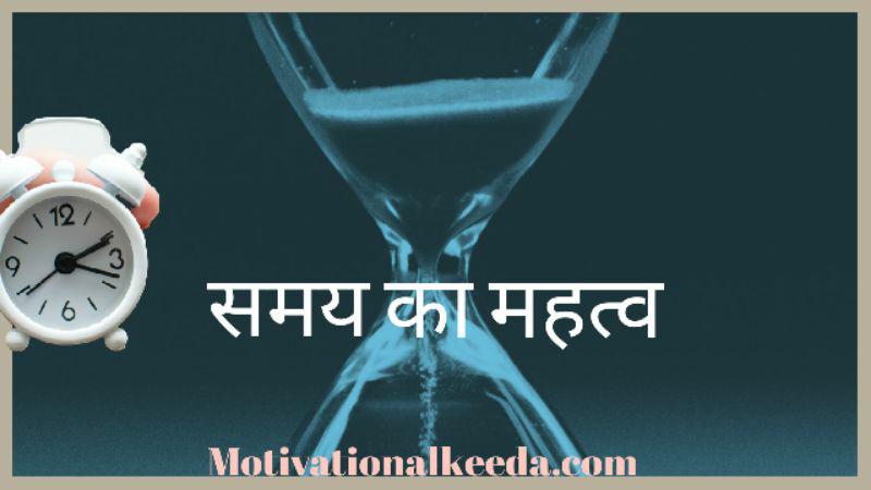 समय का सदुपयोग || Value Of Time In Hindi