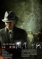 Age of Change China Drama