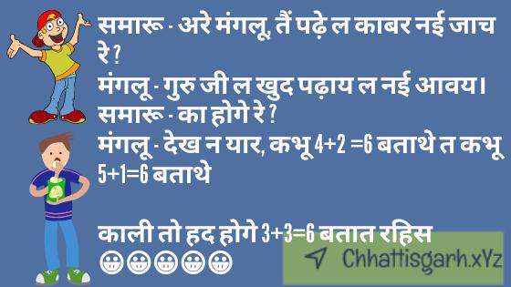 Samaru Aur Mangaloo Jokes समारू - अरे मंगलू, तैं पढ़े ल काबर नई जाच रे