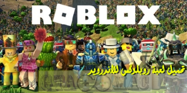 تحميل لعبة roblox للاندرويد