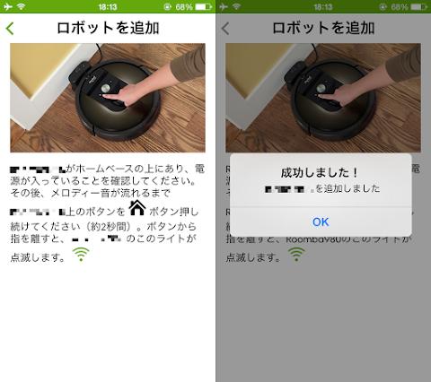 操作できるiPhoneを追加