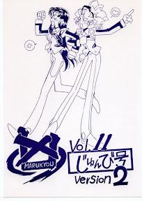 Kyouakuteki Shidou Vol. 11 Junbigou Version 2