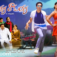 Vinavayya Ramaiah Movie Wallpapers