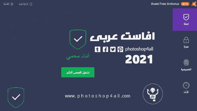 تحميل برنامج افاست 2021 عربي للكمبيوتر,تنزيل افاست انتي فيروس أخر إصدار كامل,تحميل وتثبيت برنامج أفاست 2021,للكمبيوتر,Avast Antivirus,مضاد فيروسات,