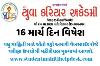 16 March Day special By Yuva Academy
