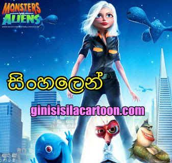 Sinhala Dubbed - Monsters vs. Aliens