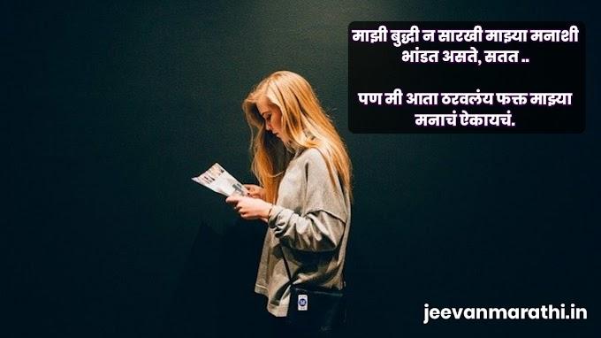 [प्रेरणादायी] मोटिव्हेशनल मराठी स्टेट्स | Motivational Marathi Status